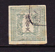 Japan 1871 500m Pale Yellow Green Imperf Fu Sg 7