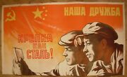 1950 Soviet Russian Original Poster Our Friendship Is Strong As Steel Ussr-china
