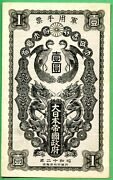 China M3a 1yen Mitary Issued Used In China Rare F-vf