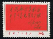 China Stamp W8 Sailing The Sea Depends On Helmsman Mnh