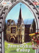 Puzzle Toy Model Kits Gothic Cathedral Puzzle For Children 7+