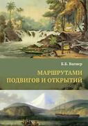 The Routes Of Bravery And Discoveries. 140 Biog, Vagner, Bertil,,