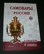 Samovars Of Russia Samovar Business Marks Manufacturers Exhibitions Photos Book