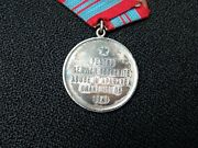 Rare Medal Romania Order Silver Securitate Security Rpr Medal Defence Corps