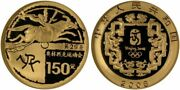 Gorgeous Gold 150 Yuan 2008 Beijing Olympics China 1/3 Ounce Of Pure Gold -