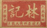 Kee Lin Garden Old China Match Box Label Cinderella Poster Stamp Small