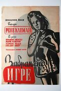 Secret Games French Rene Clement Fossey 1952 Unique Cyrillic Exyugo Movie Poster