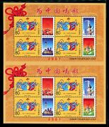 China Stamp 2001 Cheer For China Special Uncut-double Souvenir Sheet Mnh