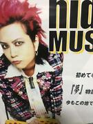 Super Rare Not For Sale Hide Museum Museum Official Poster Ship From Japan F/s