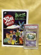 1997 P.m. Japanese Promo Lily Pad Mew Stamp Rally/non- Glossy Psa 10 + More Rare