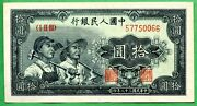 China 1949 P816 Sm C282-23 10 Yuan Fold In The Middle