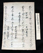 Cold Spring Dosing Old Brush Cutting Pole Tag Muromachi Period Public Family Ed.
