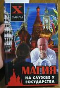 Russian Book Witchcraft Old Sorcery Magic Service State Supernatural Abilities