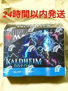 Within 24 Hours With Shrink Mtg Cardheim Collector Booster Japan Edition 1box