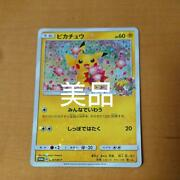 Pokandeacutemon Cards Weand039re All There. Pikachu 20th Promo