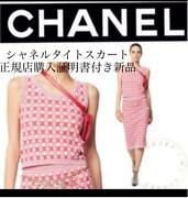 Sale Completeness Knit Tight Skirt From Japan Fedex No.7536