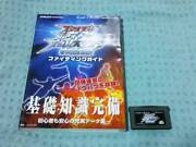 Gba Final Fire Pro Wrestling With Strategy Book