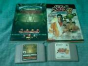 N64 Virtual Pro Wrestling 1.2 Set With Strategy Book