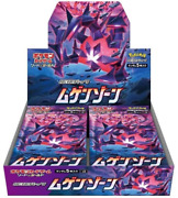 【12 Boxes】pokémon Card Game Expansion Pack Infinity Zone Sealed Box Japanese S3