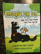 Children's Books Me Too Hebrew Edition Story Of A By Lea Kirshenberg