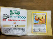 Pokémon Cards Jr East Stamp Rally 2000 Gold Course Commemorative Eevee
