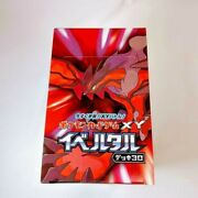 Pokemon Card Game Xy Ibertal Deck 30 Box In Limited Edition Pack Unopened