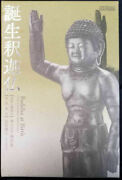 Kaiyodo The Treasures Of Todaiji Temple Birth Buddha Official Figures Complete