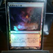 Mtg Boiling Small Lake Foil First Edition With Tracking Compensation
