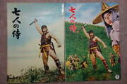 Rare Movie Brochure Seven Samurai Two Types Of Breadf Set At The Time First