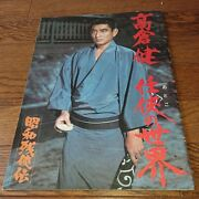 Ken Takakura Showa Dand039an-ying-den Pamphlet The World Of Appointment Ikebe Y.