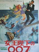 007 On Her Majestyand039s Secret Service 1969and039 Original Movie Poster B2 Japanese