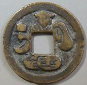 Old Coins Picture Coins Daikoku With Collar Genuine Guarantee