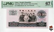 Plan For Auction 计划拍卖 Chinese Banknote 1949 1 Yuan Pmg 64epq Sn00488467