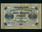 Russiap-96,5000 Rubles,1918 State Treasury Note Vf