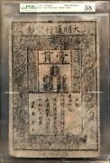 China Issued At 1368 Ming Dynasty Ming Note 1 Guan Paper Money Pmg 58 Net