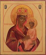Antique Russian 19c Hand Painted Icon Of Chernigovskaya Mother Of God