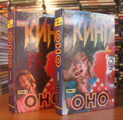 ОНО С. Кинг / It By Stephen King Rare And Old Collectible Books