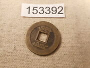 Very Old Chinese Dynasty Cash Coin Raw Unslabbed Album Collector Coin - 153392