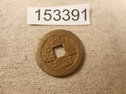 Very Old Chinese Dynasty Cash Coin Raw Unslabbed Album Collector Coin - 153391