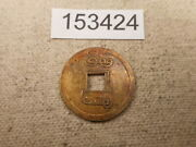 Very Old Chinese Dynasty Cash Coin Raw Unslabbed Album Collector Coin - 153424