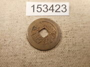 Very Old Chinese Dynasty Cash Coin Raw Unslabbed Album Collector Coin - 153423