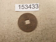 Very Old Chinese Dynasty Cash Coin Raw Unslabbed Album Collector Coin - 153433