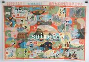 Sugoroku Board Game Titles And Pictires From School Text For 3rd Grade