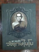 Amulet Book Of Lp Toh Phra Somdej Wat Geschiyo Thai Issue Complete 355 Pages