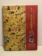 2003 Republic Of China Taiwan Annual Postage Stamps Book New Unopened