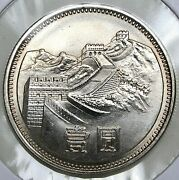 1981 People's Republic Of China 1 Yuan Km 18 Ms65 Great Wall Copper-nickel