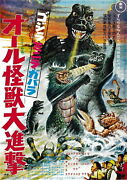 73114 All Monsters Attack Movie 1969 Fantasy Cult Decor Wall Print Poster