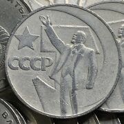 Ussr Soviet Union 1 Ruble Hammer And Sickle Coin With Lenin October Revolution