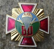 2010 Russian Airborne Forces Parachute Regiment 80th Anniversary Cross Pin Badge