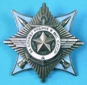 Vintage Soviet Russian Russia Ussr Service To Motherland Order Low Medal Badge